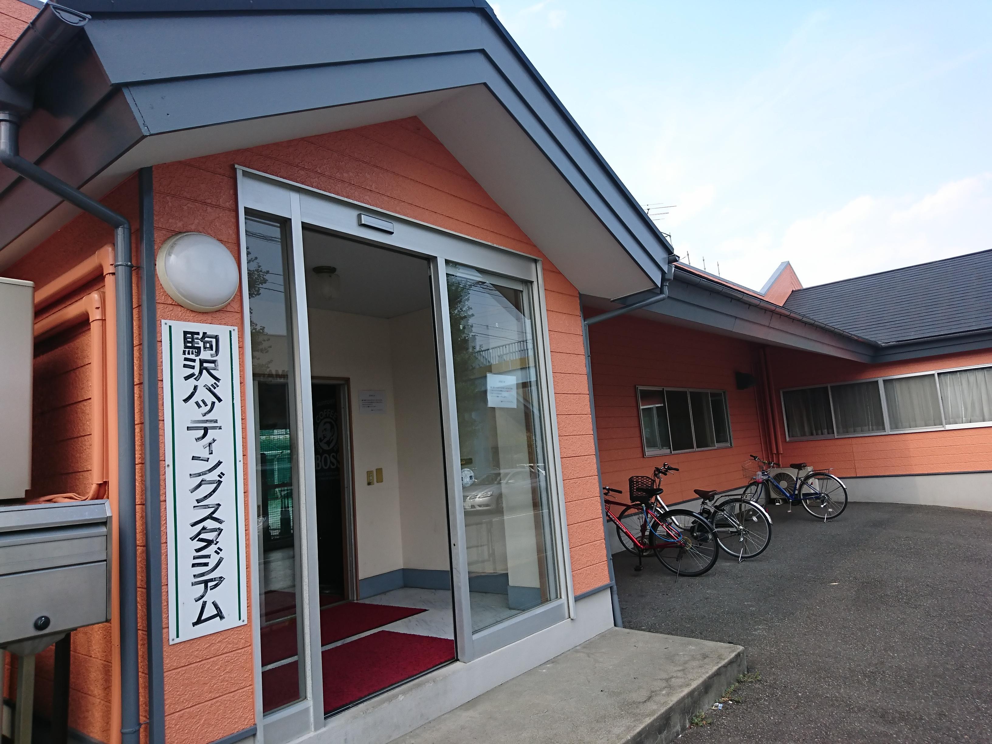 駒沢 バッティング センター