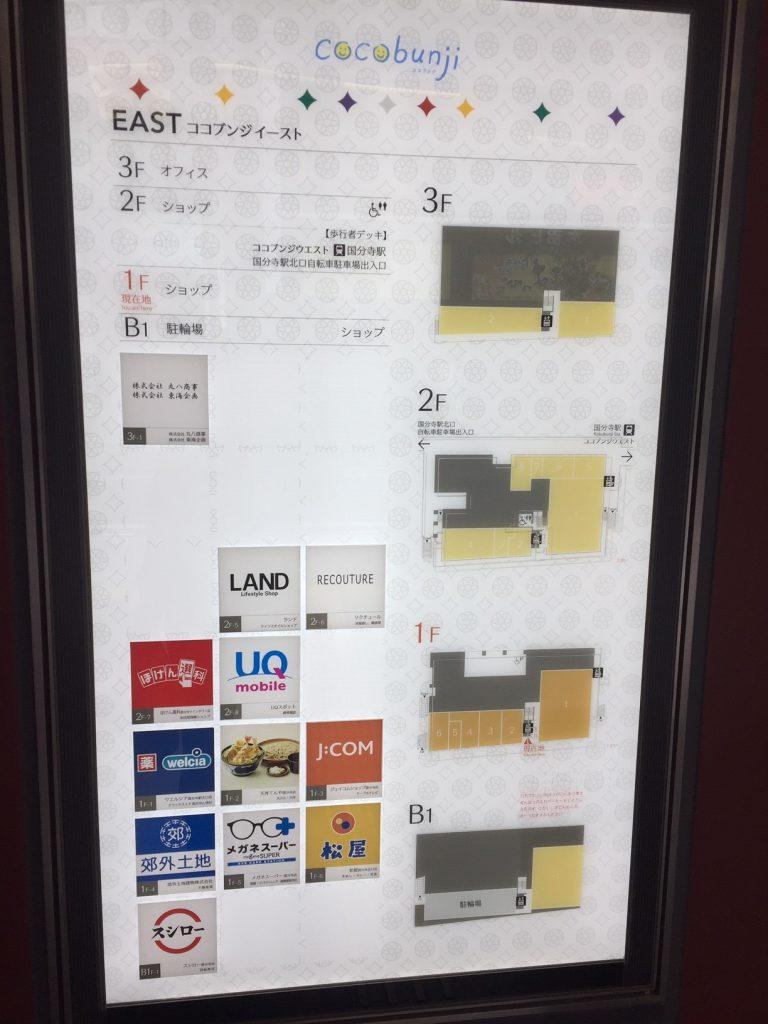 cocobunji EAST フロアガイド