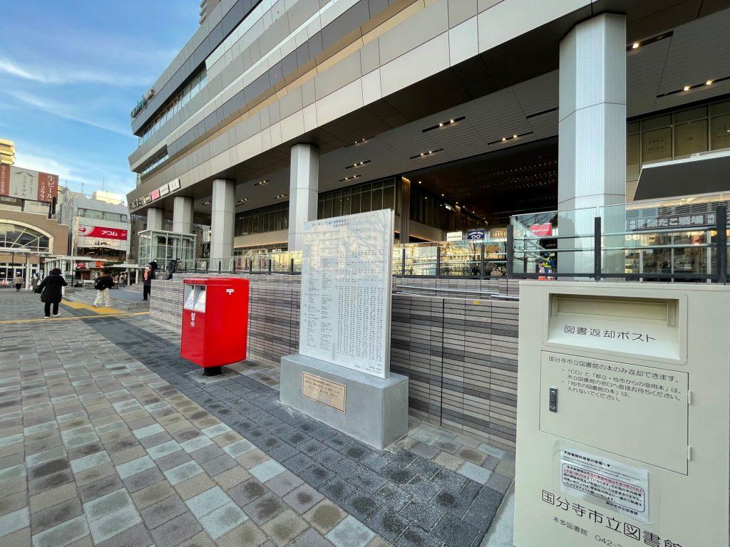 国分寺駅北口交通広場・イベントスペース※2021年1月当社撮影