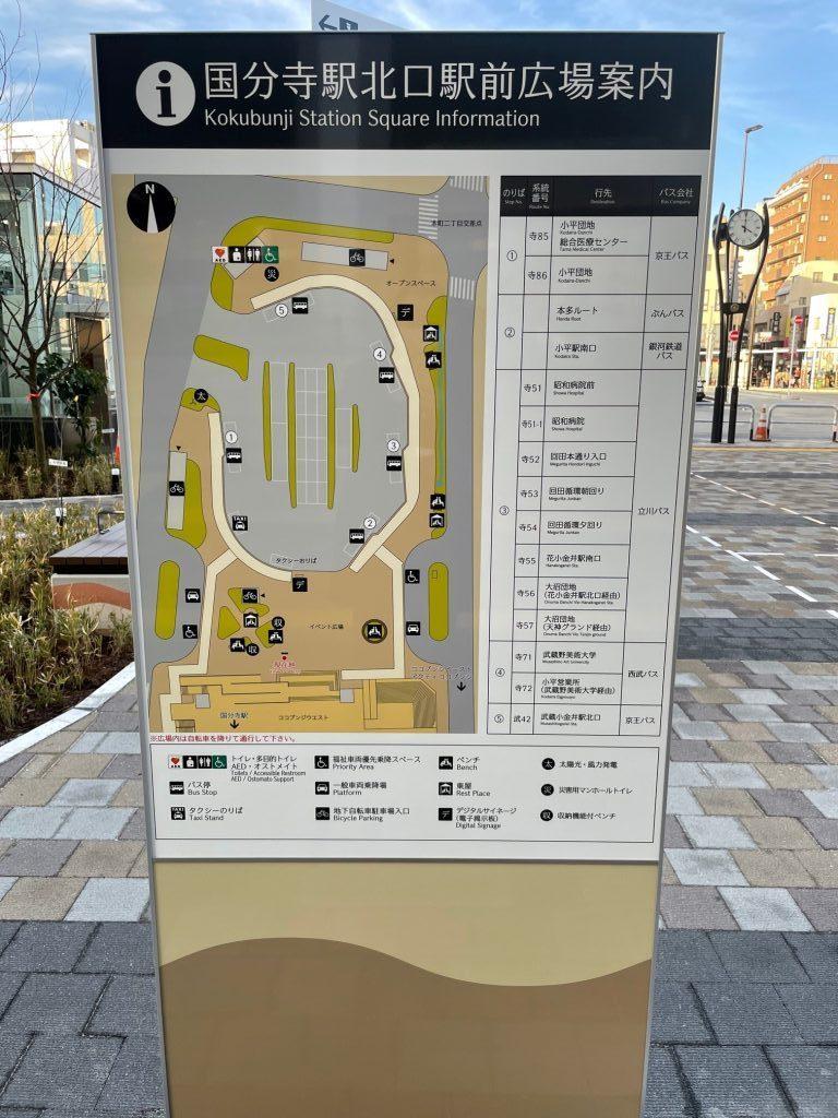 国分寺駅北口交通広場の案内図です。※2021年1月当社撮影