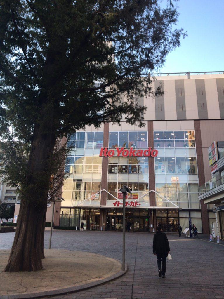 イトーヨーカドー 武蔵 小金井 イトーヨーカドー 武蔵小金井店のチラシ・特売情報